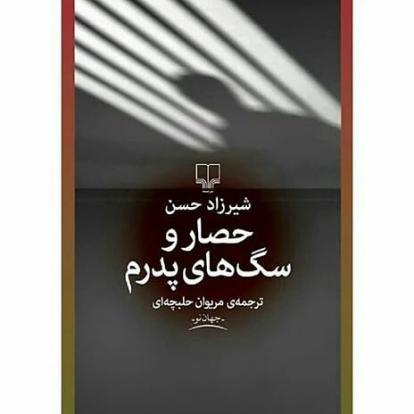 سرویس کوردانه- رمان حصار و سگهای پدرم اثر شیرزاد حسن، یکی از بزرگترین داستاننویسان کُرد است که به عقیده بسیاری از منتقدان نقطه عطفی در ادبیات کُردی است .